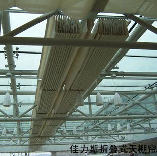 轨道折叠式电动天棚帘
